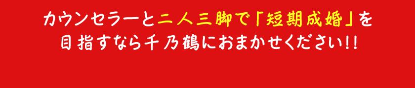 カウンセラーと二人三脚で「短期成婚」を目指すなら千乃鶴におまかせください!!