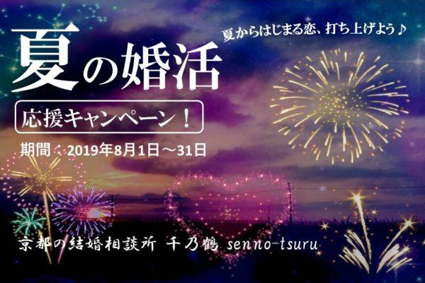 夏の婚活  応援キャンペーン!