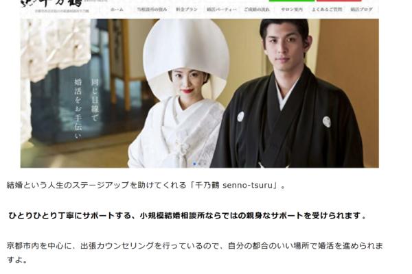 Yumecon(ユメ婚)さんで千乃鶴が掲載されました(^^)/♪