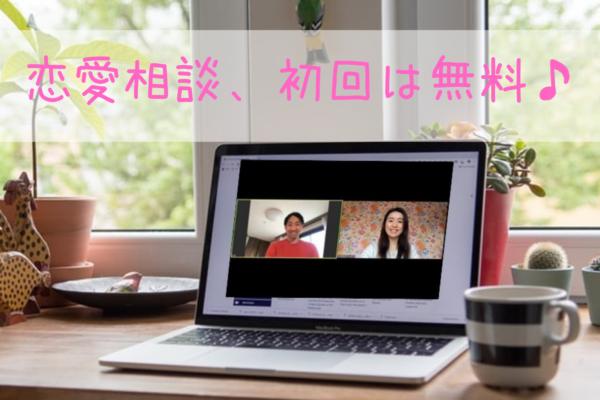 【 オンライン(Zoom)で恋活・婚活トーク 】恋愛相談について