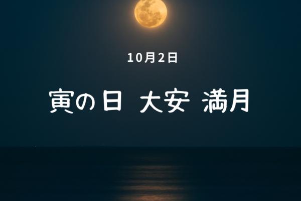 2020年10月2日【寅の日/大安/満月 トリプル開運日】