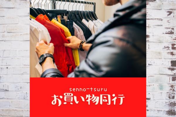 \【婚活&恋活】ファッション♡お買い物同行について/