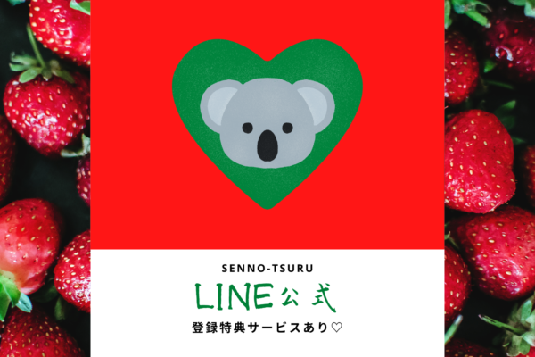 \【婚活&恋活】千乃鶴LINE公式♡登録特典について/