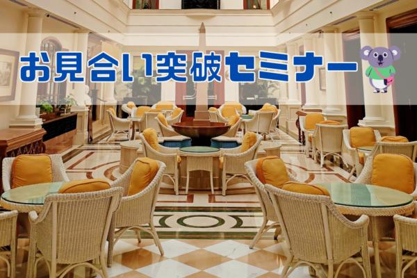 【婚活】お見合い突破オンラインセミナー(随時、お申込み受付中)