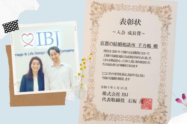 2020年下期「入会成長賞」受賞いたしました(IBJ)
