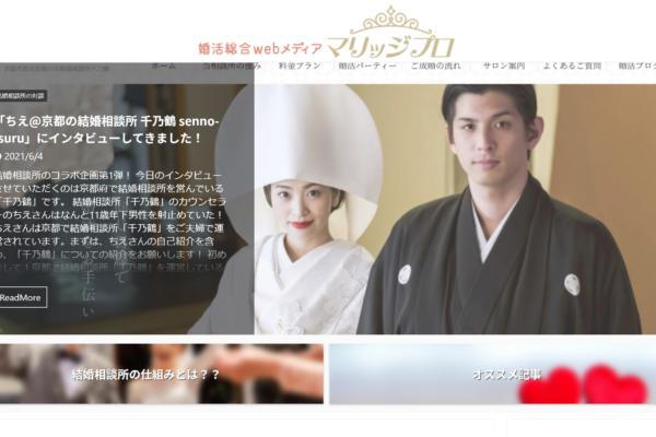 千乃鶴『仲良し夫婦を見据えた婚活とは』<婚活総合webメディア マリッジプロさん> によるインタビュー記事