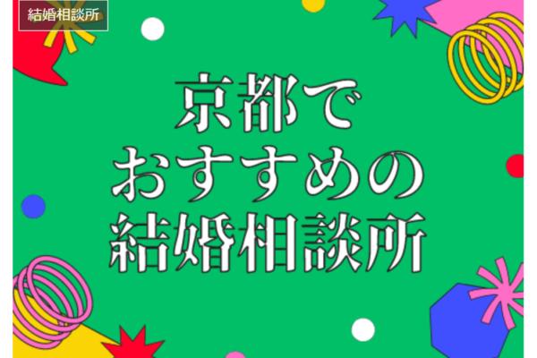 男の婚活.netさんブログ<京都でおすすめの結婚相談所4選>にご紹介いただきました